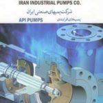 IIP GROUP شرکت پمپ های صنعتی ایران