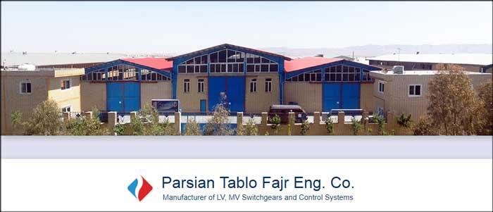 تصویر کارخانه فجر پارسیان تابلو همکار صنعتی مرکز آموزش مهندسی mem