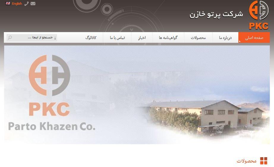 تصویر سایت شرکت پرتو خازن همکار مرکز آموزش مهندسی MeM