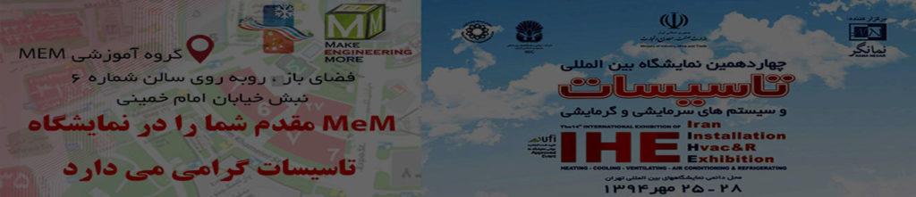 حضور MeM در چهاردهمین نمایشگاه تاسیسات سرمایشی و گرمایشی 2015
