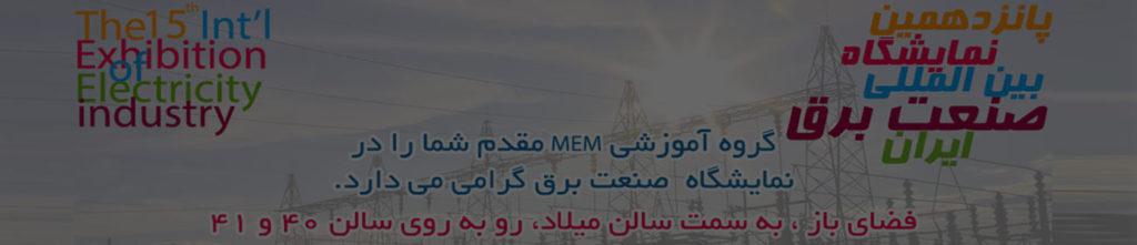 حضور مرکز آموزش مهندسی MeM در پانزدهمین نمایشگاه صنعت برق ایران