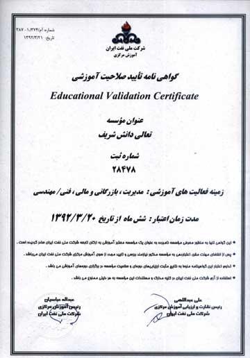 گواهینامه تایید صلاحیت آموزشی MeM