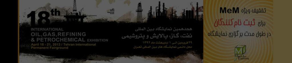 هجدهمین نمایشگاه نفت، گاز و پتروشیمی