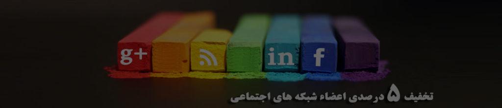 عضویت در شبکه های اجتماعی MeM