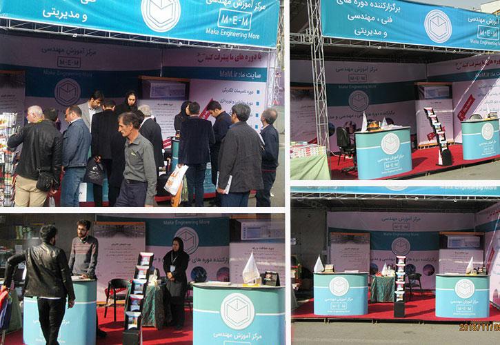 حضور MeM در شانزدهمین نمایشگاه صنعت برق ایران