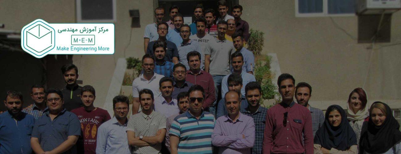 فراگیران مرکز آموزش مهندسی MeM ، موسسه MeM