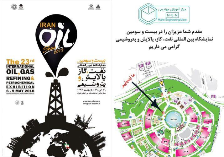 حضور مرکز آموزش مهندسی MeM در 23 امین نمایشگاه بین الملی نفت و گاز و پتروشیمی